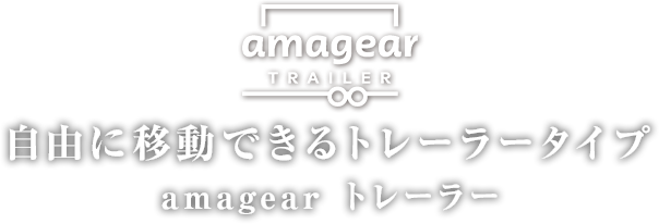 自由に移動できるトレーラータイプ amagear TRAILER